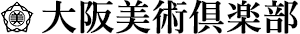 大阪美術倶楽部